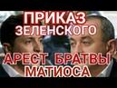 ПРИКАЗ ЗЕЛЕНСКОГО АРЕСТОВАТЬ МАТИОСА И АВАКОВА ЗЕ восстал против Мафии Могилевича