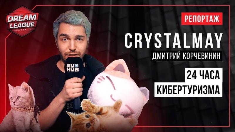 24 часа кибертуризма с CrystalMay @ DreamLeague Season 13