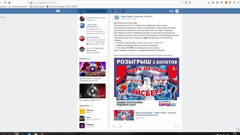 Розыгрыш 2 билетов в Пермский цирк на ледовое шоу Цирк на льду Айсберг 16 08 2019 г