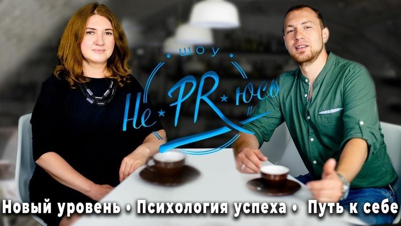 Шоу Не PR-юсь. В гостях у Соболева - Юлия Абрамова. Интервью про бизнес.