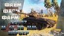 LeKpz M 41 90 mm «Цербер» Фарм Фарм Фарм