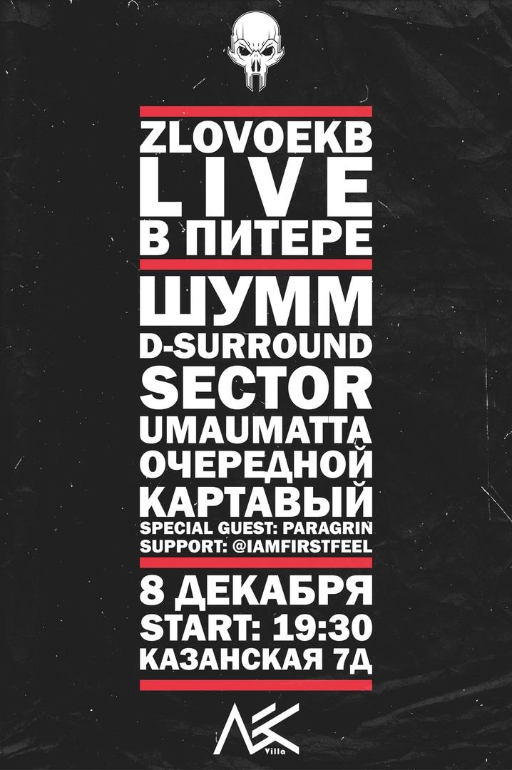Афиша ZLOVO EKB LIVE В ПИТЕРЕ - 08/12