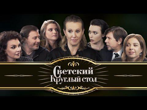 Идеальная вечеринка с Сечиным, Аскер-заде и Пугачёвой светский круглый стол
