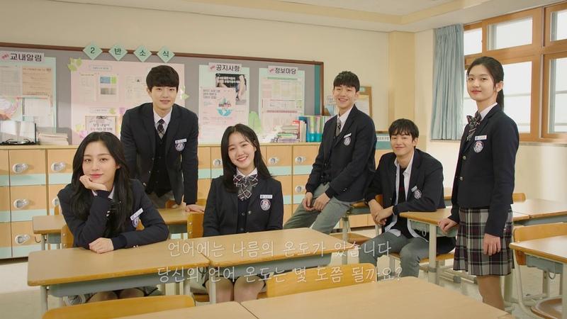 2020 JANUARY tvN D WEBDRAMA '언어의 온도 우리의 열아홉' MOVING POSTER ACTOR JOO EO JIN NAM YOON SU