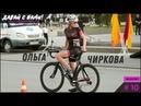 Давай с Нами vol 10 Ольга Чиркова