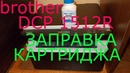 Brother dcp 1512r заправка картриджа