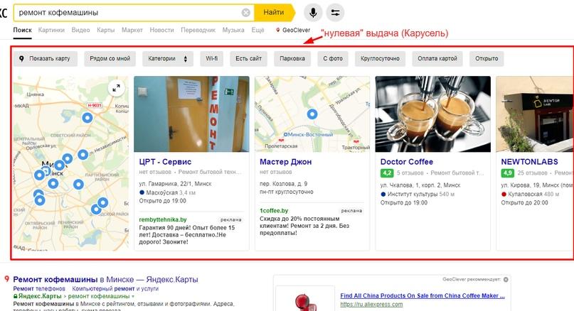 Из онлайн-пользователя в реального покупателя: три составляющие локального SEO, изображение №5