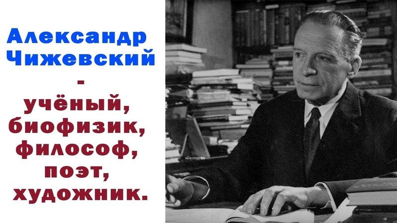 Александр Леонидович Чижевский — советский учёный, биофизик, философ, поэт, художник.