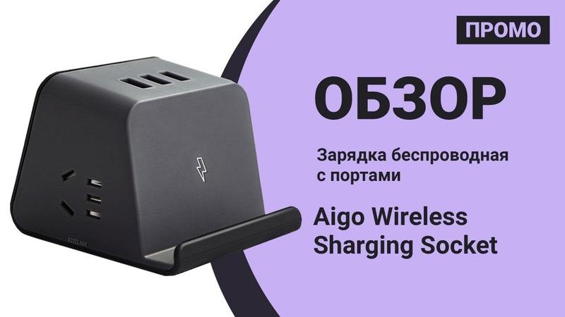 Aigo Wireless Sharging Socket Промо Обзор!