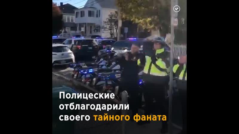 Полицейские отблагодарили таинственную Госпожу Печеньку смотреть онлайн без регистрации
