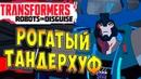 Трансформеры Роботы под Прикрытием Transformers Robots in Disguise - ч.18 - Рогатый ТандерХуф