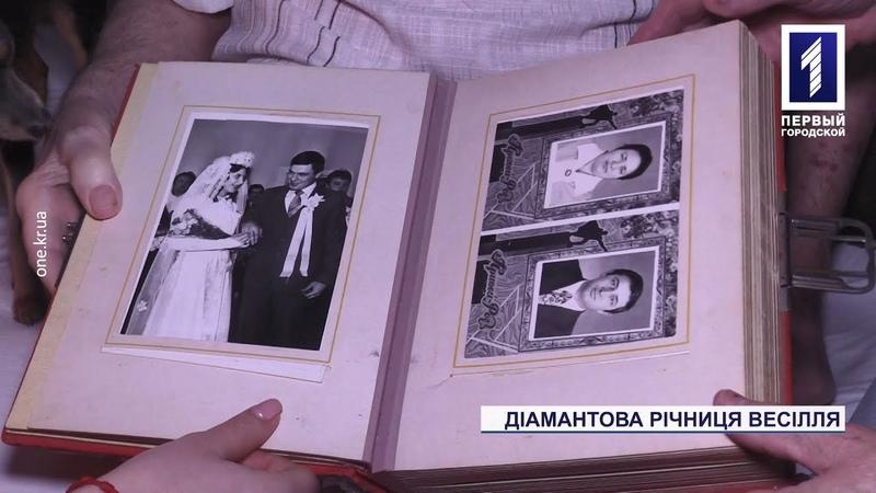 Подружжя з Кривого Рогу відсвяткувало діамантову річницю весілля