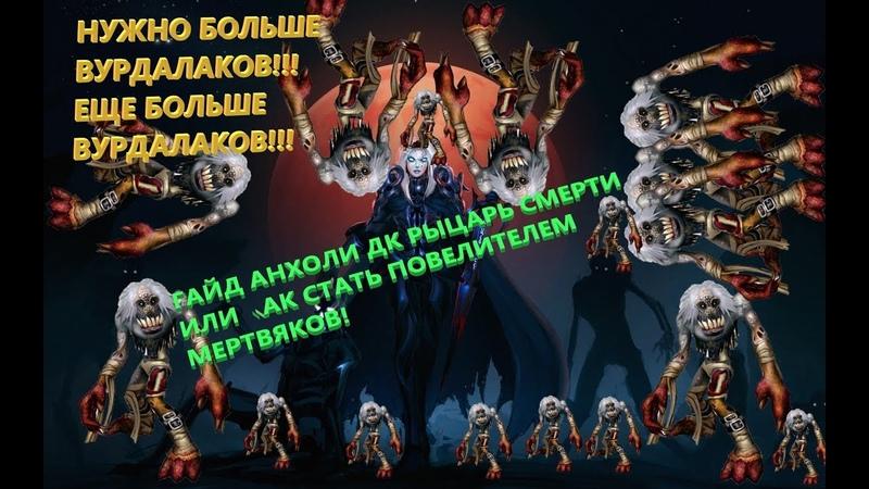 Гайд Анхоли ДК (Рыцарь Смерти Нечестивось) в ПВЕ World of Warcraft Battle for Azeroth 8.2