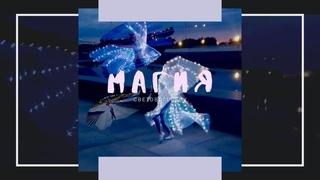 🔥 Световое шоу 🔥 Просто танцевать (feat. XNOVA) - AnDy Darling feat. XNOVA