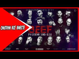 СВВ ФильмBEEF: Русский хип-хопКачество FullHD2019