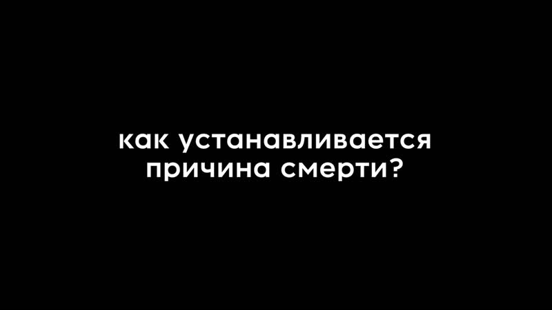 20 глупых вопросов СУДМЕДЭКСПЕРТУ _ Алексей Решетун Full HD