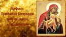 Опомощи внужде ипечали, в скорбях.Акафист Пресвятой Богородице пред иконой ея Милостивая
