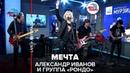 ️Александр Иванов \ группа «Рондо» - Мечта (LIVE @ Авторадио)