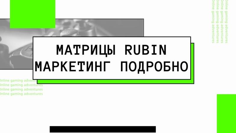 МАТРИЦЫ RUBIN МАРКЕТИНГ ПОДРОБНО