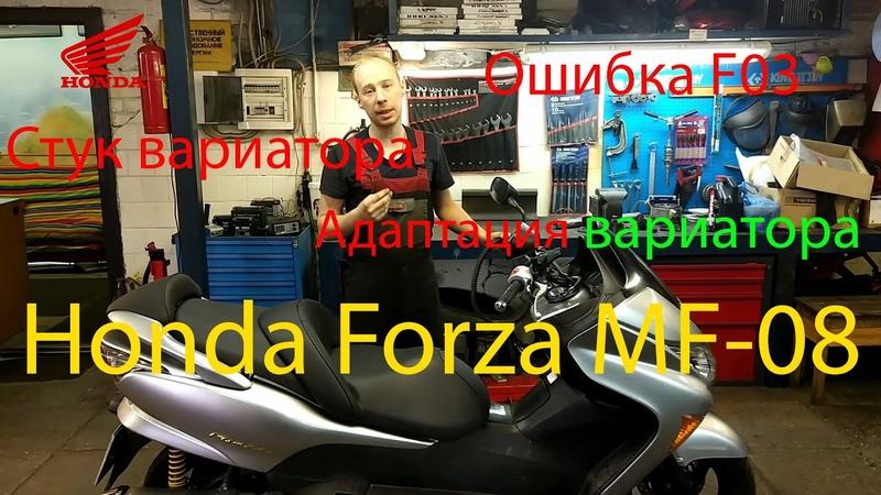 Motorradhof Motostroy Honda Forza MF-08 Стук вариатора, ошибка F03 и адаптация Honda S MATIC