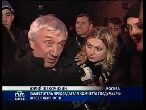 Теракт на Дубровке «Норд-Ост» [2002.10. 23-26]