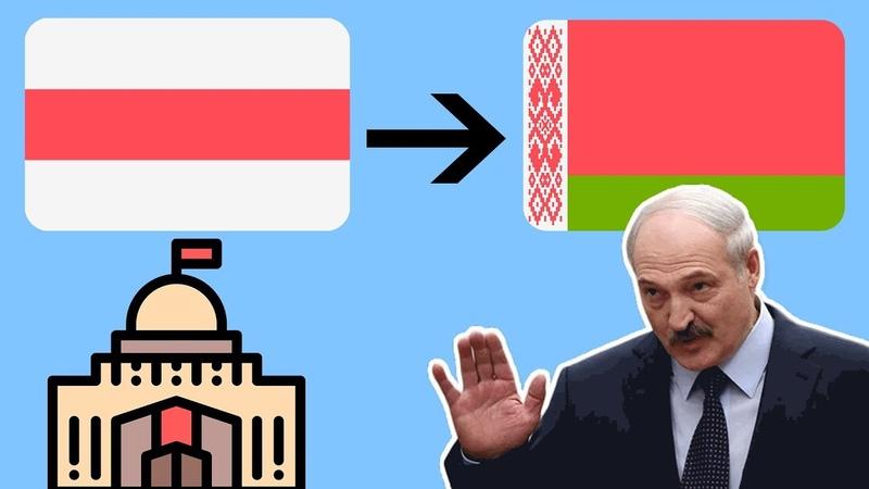 Как Беларусь стала диктатурой ?