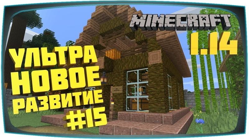 Minecraft 1 14 4 Ультра Новое соло прохождение Выживание без модов Cтрою дом алхимика 15