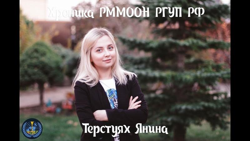 Хроника РММООН РГУП РФ: Терстуях Янина