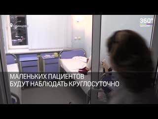 Гинекологическая_палата_для_детей_появилась_в_Одинцове