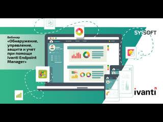 Обнаружение, управление, защита и учет при помощи Ivanti Endpoint Manager