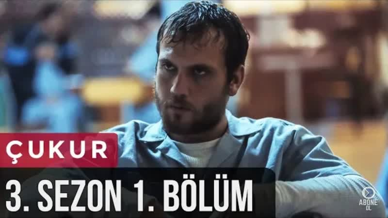 Шұқыр 3 сезон 1 серия қазақша озвучка | Çukur | Яма | Чукур | Cukur