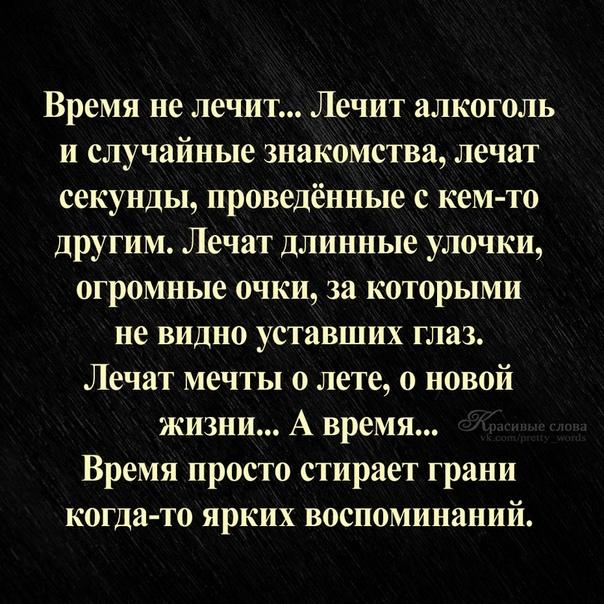 купил стихи время не лечит оно учит жить с болью роман