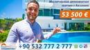 Квартира в Авсалларе. Недвижимость в Турции от собственника, недорого || RestProperty