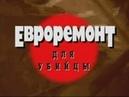 Криминальная Россия Современная Хроника Евроремонт для убийцы . Смотреть про зону.