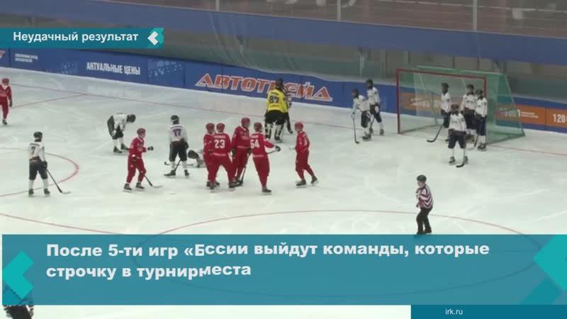 «Байкал-Энергия» провел пятый матч группового этапа Кубка России по хоккею с мячом