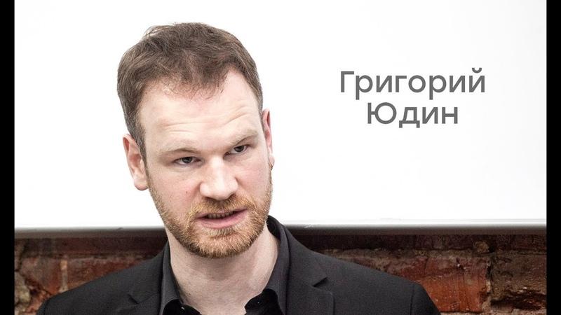 Григорий Юдин. Россия как плебисцитарная демократия