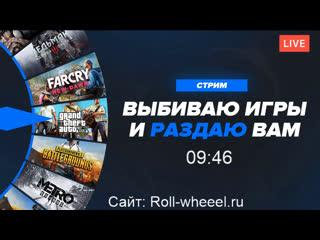 Новый стрим по раздаче pubg, far cry new dawn, metro exodus и др. игр