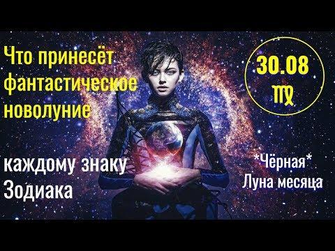 Что принесет фантастическое 13 ое новолуние 30 08 каждому знаку Зодиака