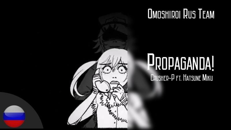 Propoganda rus cover Omoshiroi rus team