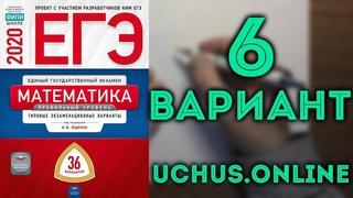 ЕГЭ профильная математика 36 вариантов Ященко (вар 6, 1-15)#