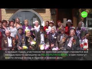 Участники putin team устроили праздник ветеранам