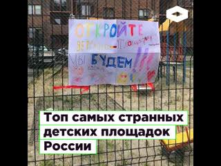 Топ самых странных детских площадок России | ROMB