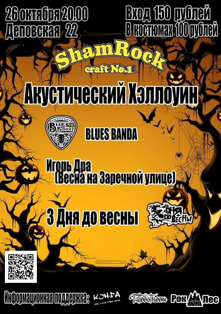 Афиша Барнаул Акустический Хэллоуин в ShamRock