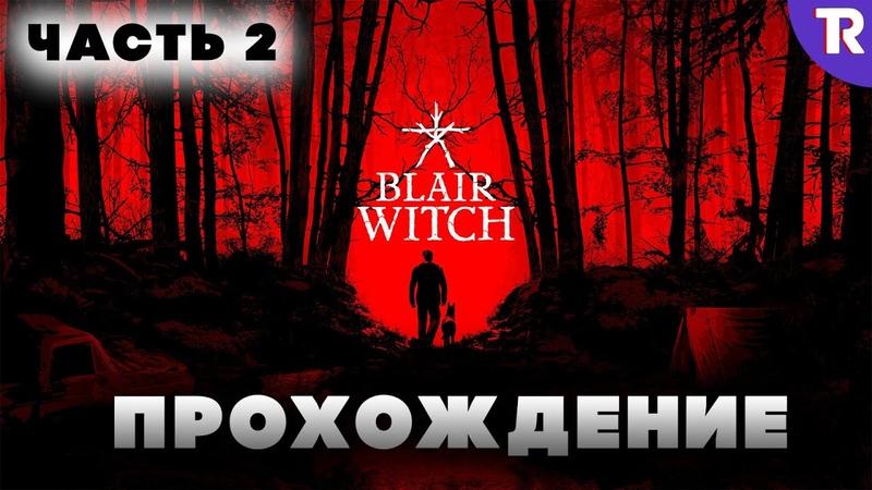Blair Witch Вебка ▶ Прохождение часть 2 - Конец