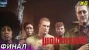 Прохождение Wolfenstein 2 The New Colossus►Финал 8