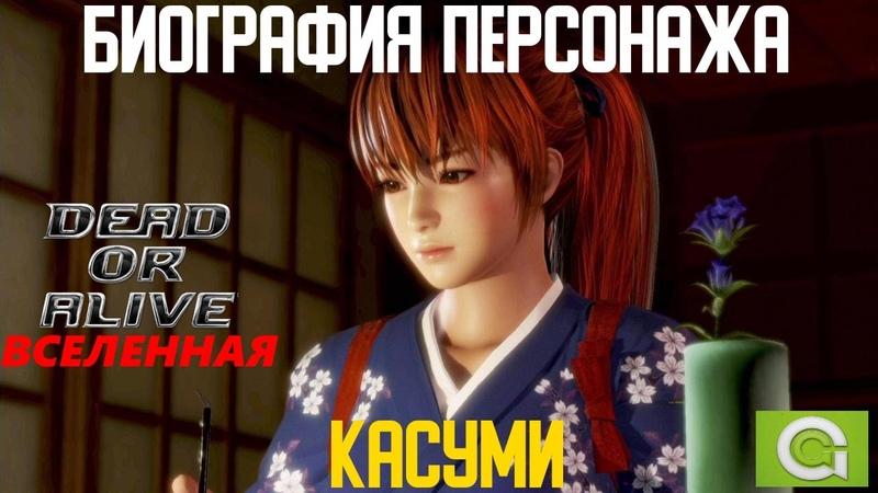 Биография персонажей DOA Касуми 1