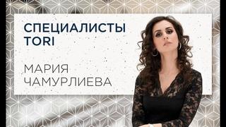 Специалисты Tori:  Мария Чамурлиева