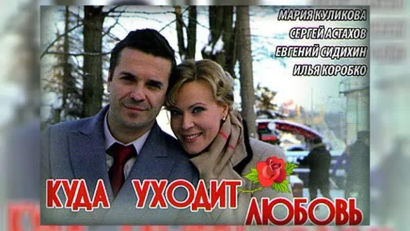 Куда уходит любовь - ТВ ролик (2014)