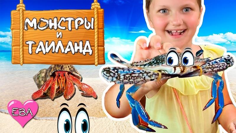 Ивко Ева ТВ ТАИЛАНД ПХУКЕТ Отдых райские пляжи поиск монстров вкусная еда