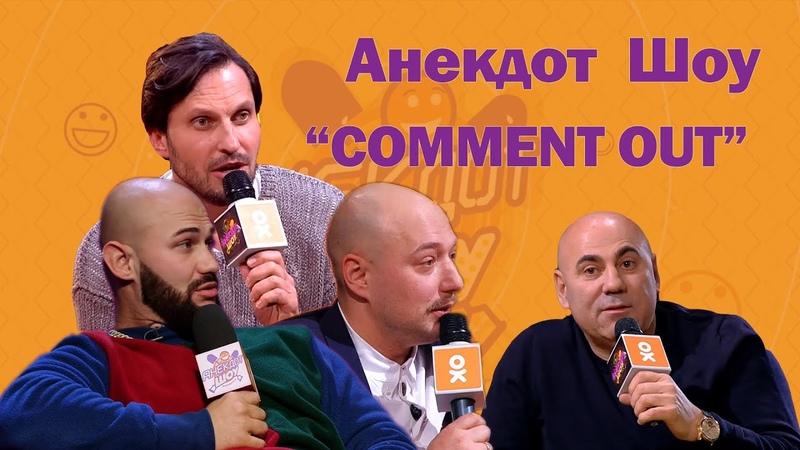 COMMENT OUT Владимир Маркони, Александр Ревва, Иосиф Пригожин и Джиган в Анекдот Шоу
